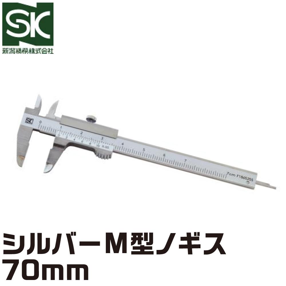新潟精機 シルバーM型ノギス7cm VC-07 ISO 9001認証取得 測定器 ソフトケース付き
