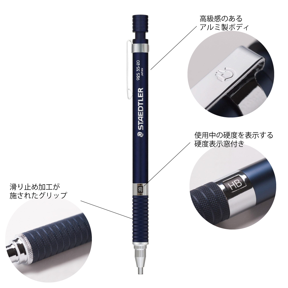 ステッドラー 芯径2mm シャープペンシル ネイビー アルミ 低重心