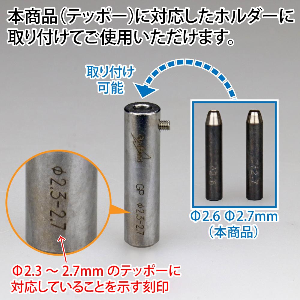 ゴッドハンド Gショット 2.6mm 2.7mm 2本セット 直販限定 ポンチ