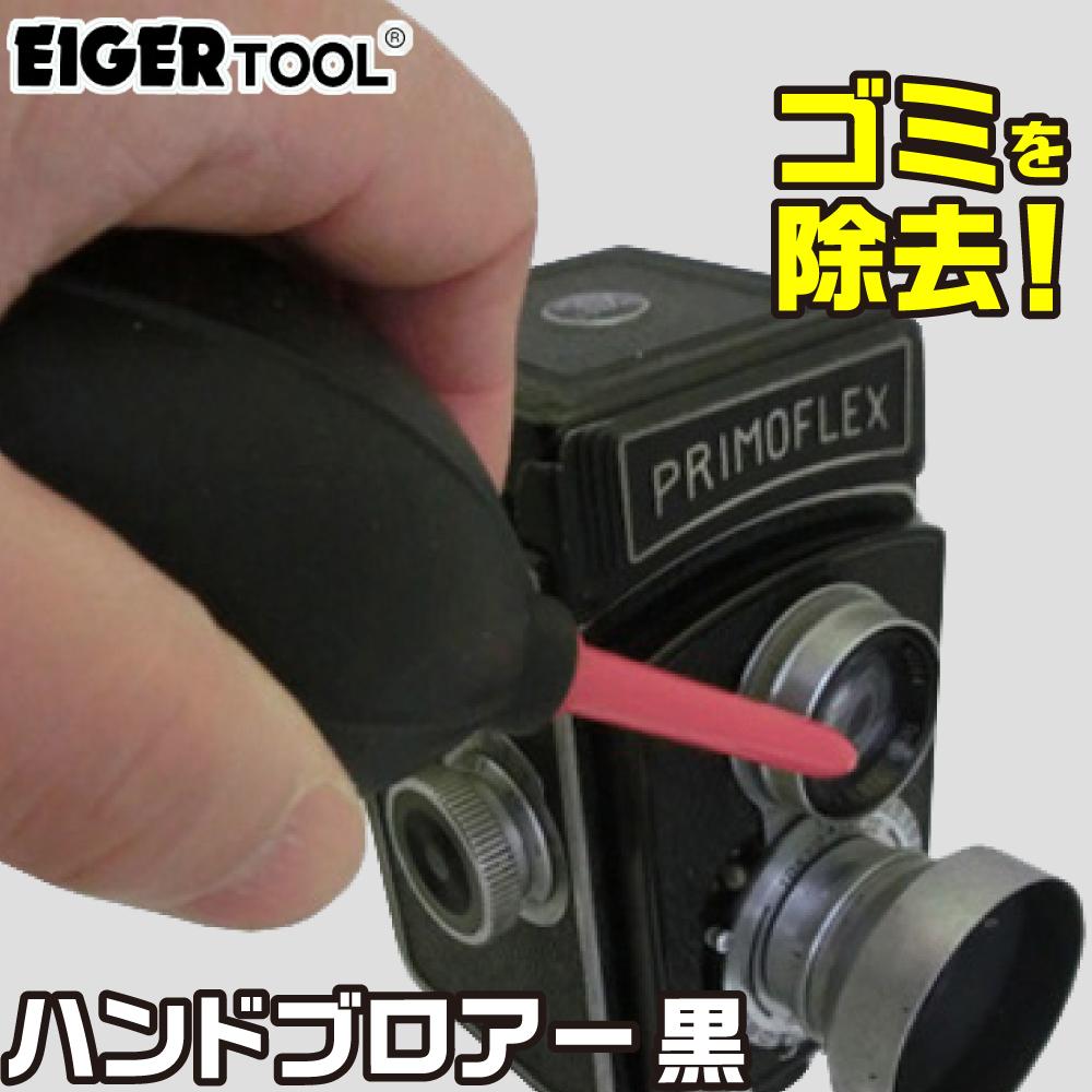 アイガーハンドブロアー 55mm×150mm 黒 TR-05 アイガーツール 取寄品 ネコポス非対応