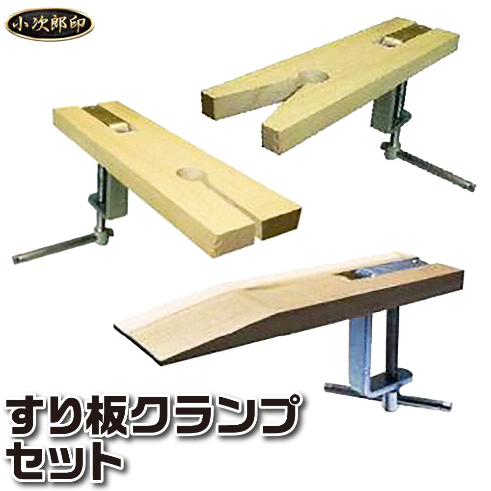 小次郎 すり板クランプセット 各種 クランプ