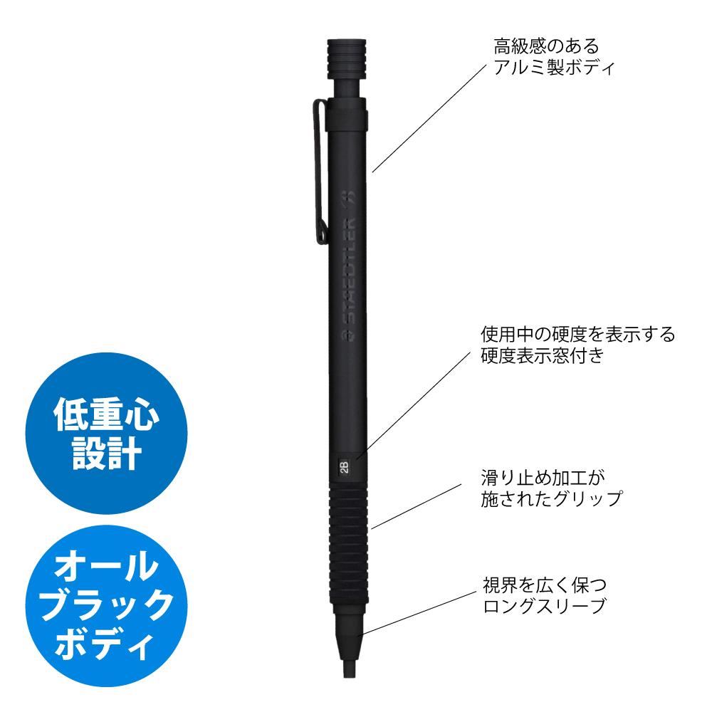 ステッドラー オールブラック シャープペンシル 芯径2mm アルミ 低重心