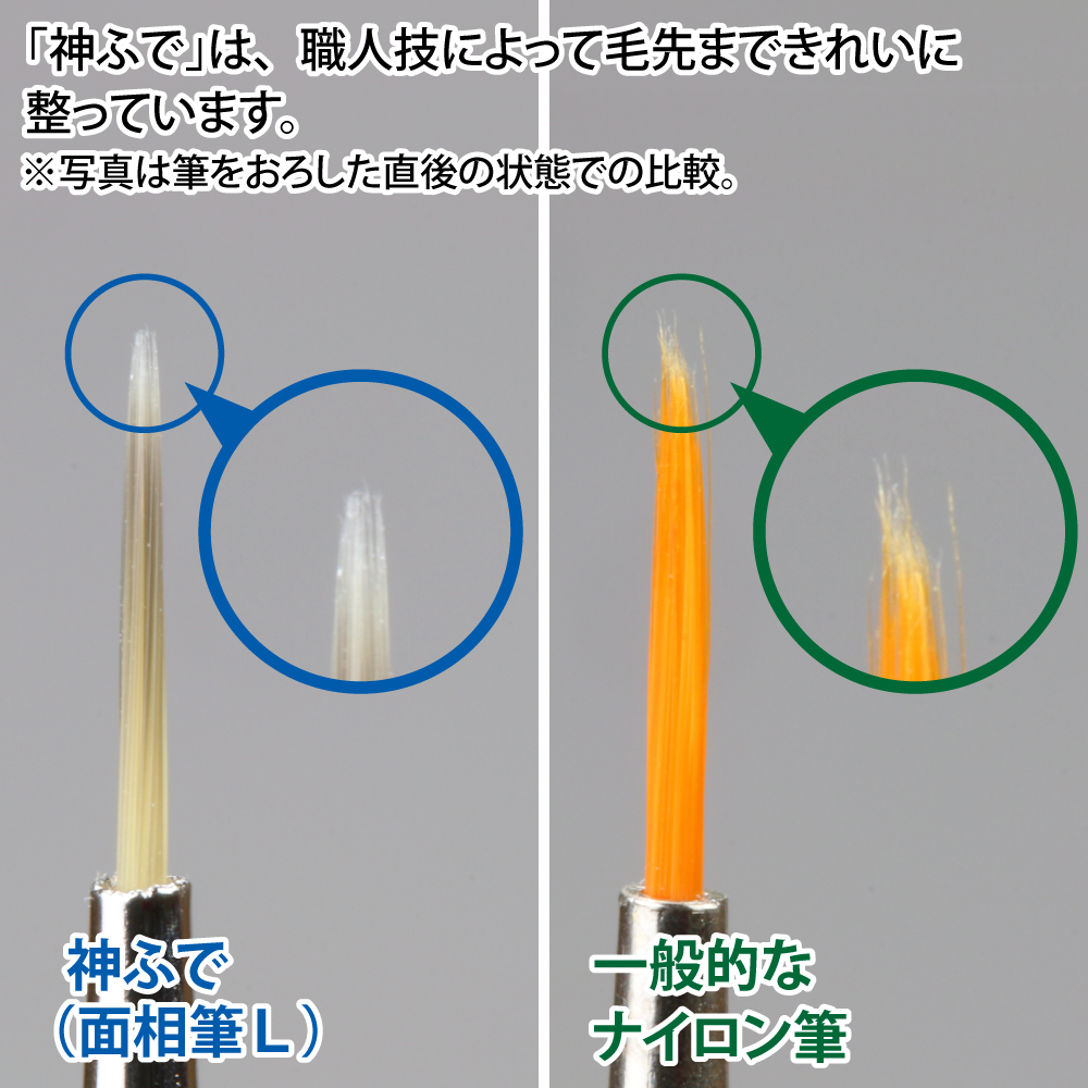 ゴッドハンド 神ふで ショート 面相筆L 日本製 模型用筆 細部塗装