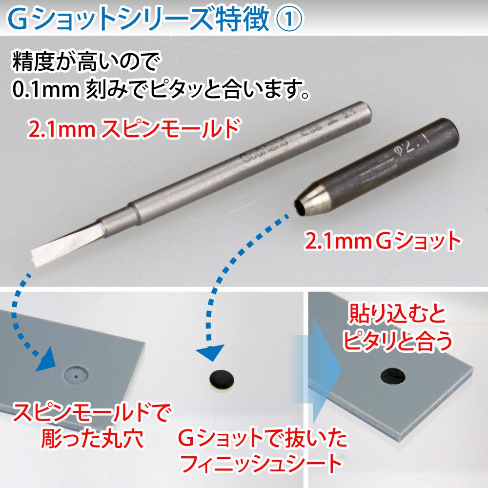 ゴッドハンド Gショット 2.8mm 2.9mm 2本セット 直販限定 ポンチ