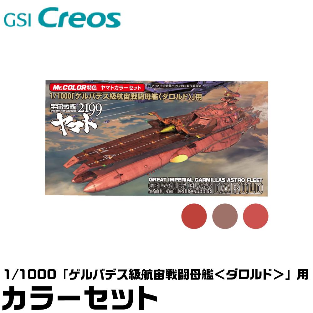 GSIクレオス 1/1000「ゲルバデス級航宙戦闘母艦<ダロルド>」用 CS886 ネコポス非対応