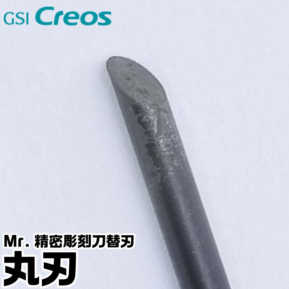 GSIクレオス Mr.精密彫刻刀用替刃 丸刃 取寄品