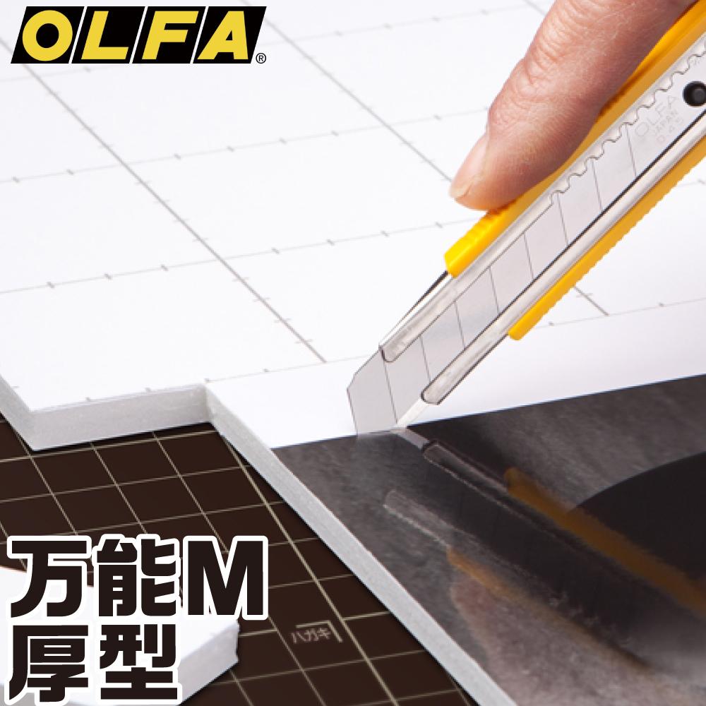 オルファ 万能M厚型 取寄品
