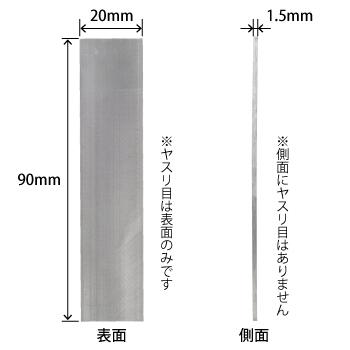 ★お一人様1個まで ゴッドハンド エッジ出しヤスリ 細目 20mm×90mm×1.5mm 日本製