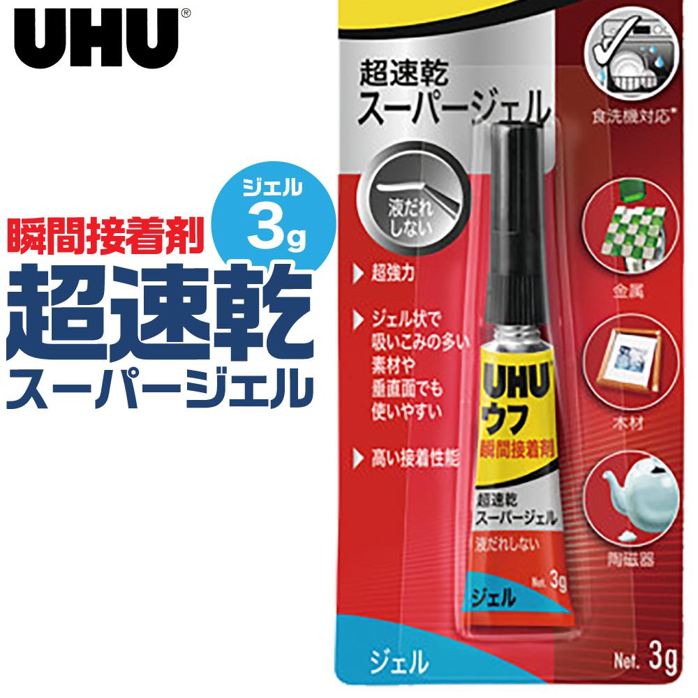 ウフ 瞬間接着剤 超速乾スーパージェル 3g 9U 35020 UHU 接着 木材 陶磁器 金属