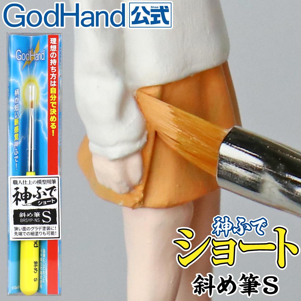 ゴッドハンド 神ふで ショート 斜め筆S 直販限定 日本製 模型用筆 面塗装