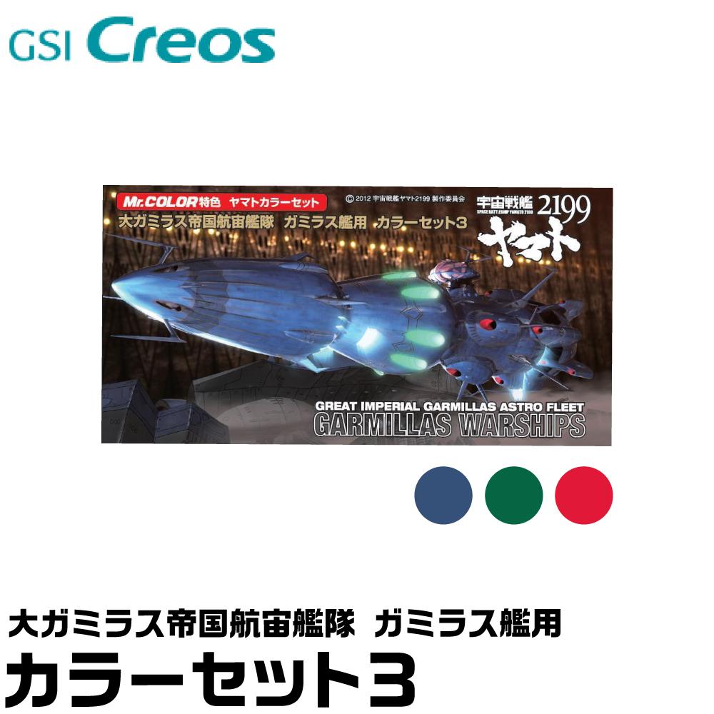 GSIクレオス 大ガミラス帝国航宙艦隊 ガミラス艦用 カラーセット3 CS887 [ネコポス非対応] 宇宙戦艦ヤマト