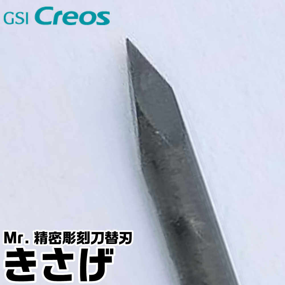 GSIクレオス Mr.精密彫刻刀用替刃 きさげ(スクレイパー) 取寄品