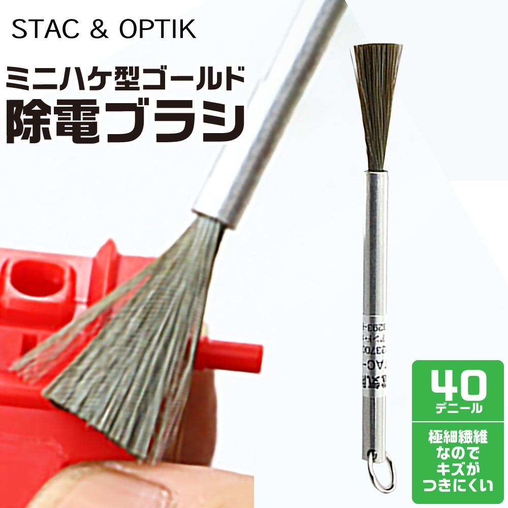 Stac & Optik ミニハケ型ゴールド除電ブラシ 86mm ブラシ ホコリ ほこり 掃除 除去