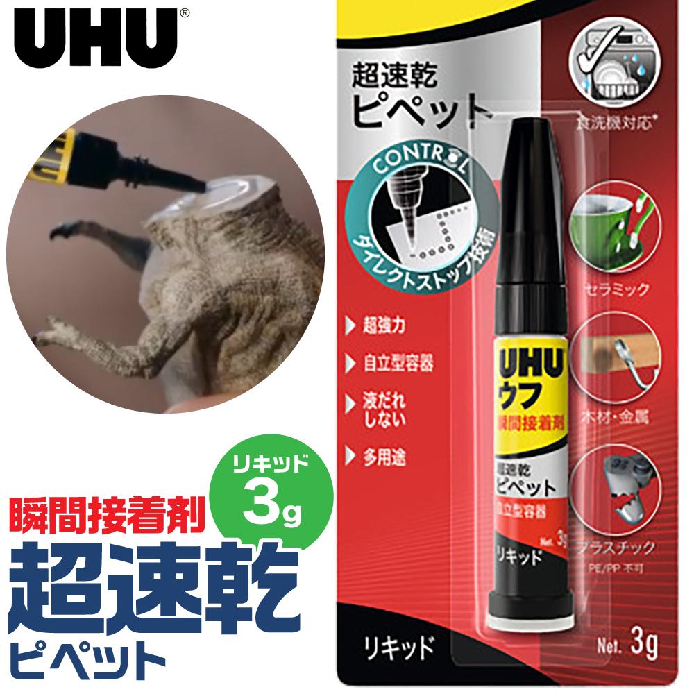 ウフ 瞬間接着剤 超速乾ピペット 3g 9U 35025 UHU 接着 木材 セラミック 金属 プラスチック