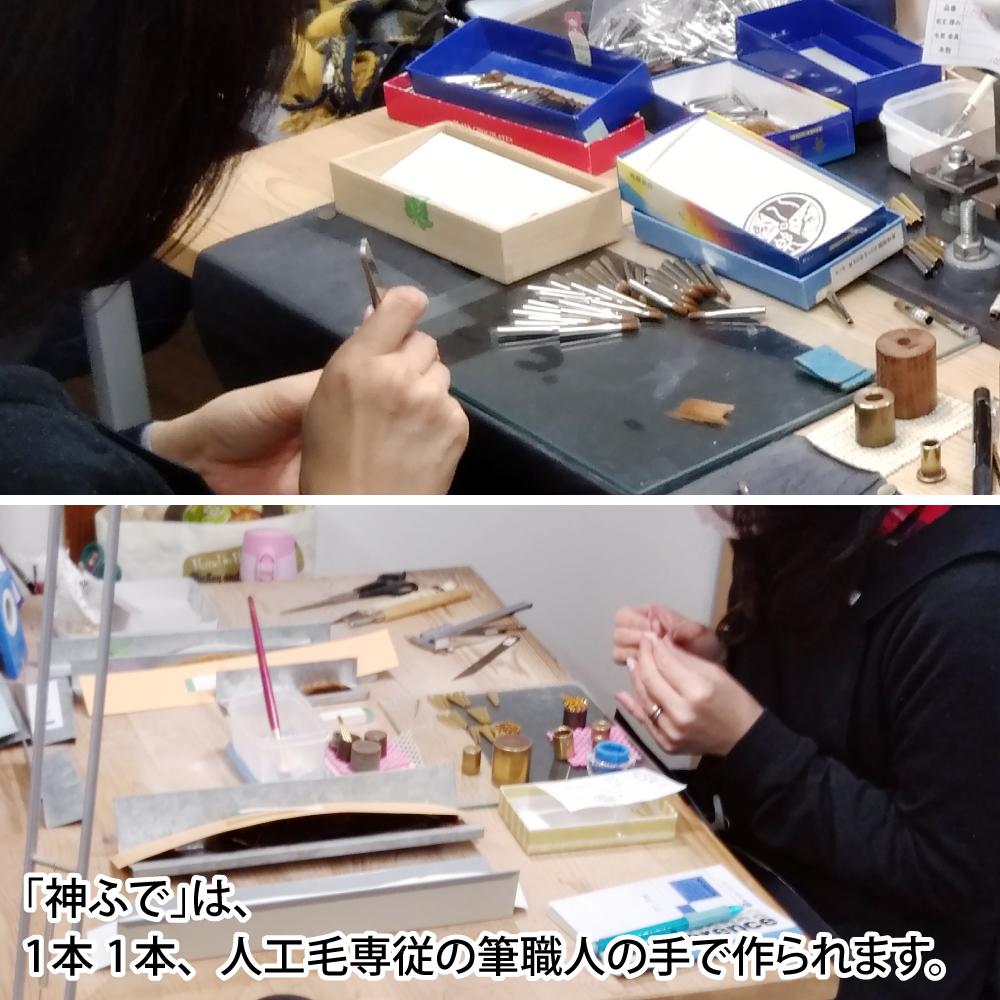 ゴッドハンド 神ふで ショート 硬面細筆 直販限定 日本製 模型用筆 細部塗装