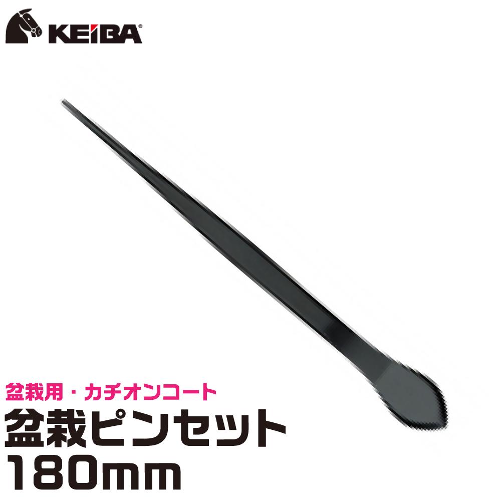 KEIBA ガーデンツール 盆栽用ストレートピンセット180mm (盆栽用・カチオンコート) 取寄品