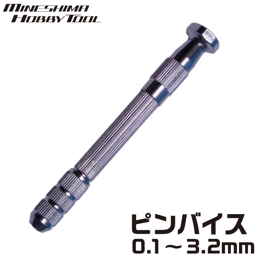 ミネシマ ピンバイス 万能回転式 0.1mm〜3.2mm 取寄品