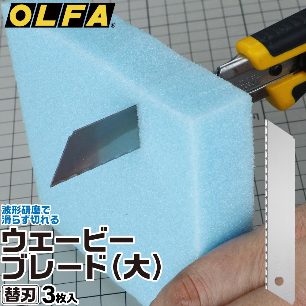 オルファ ウェービーブレード(大) 3枚入 カッター 替刃