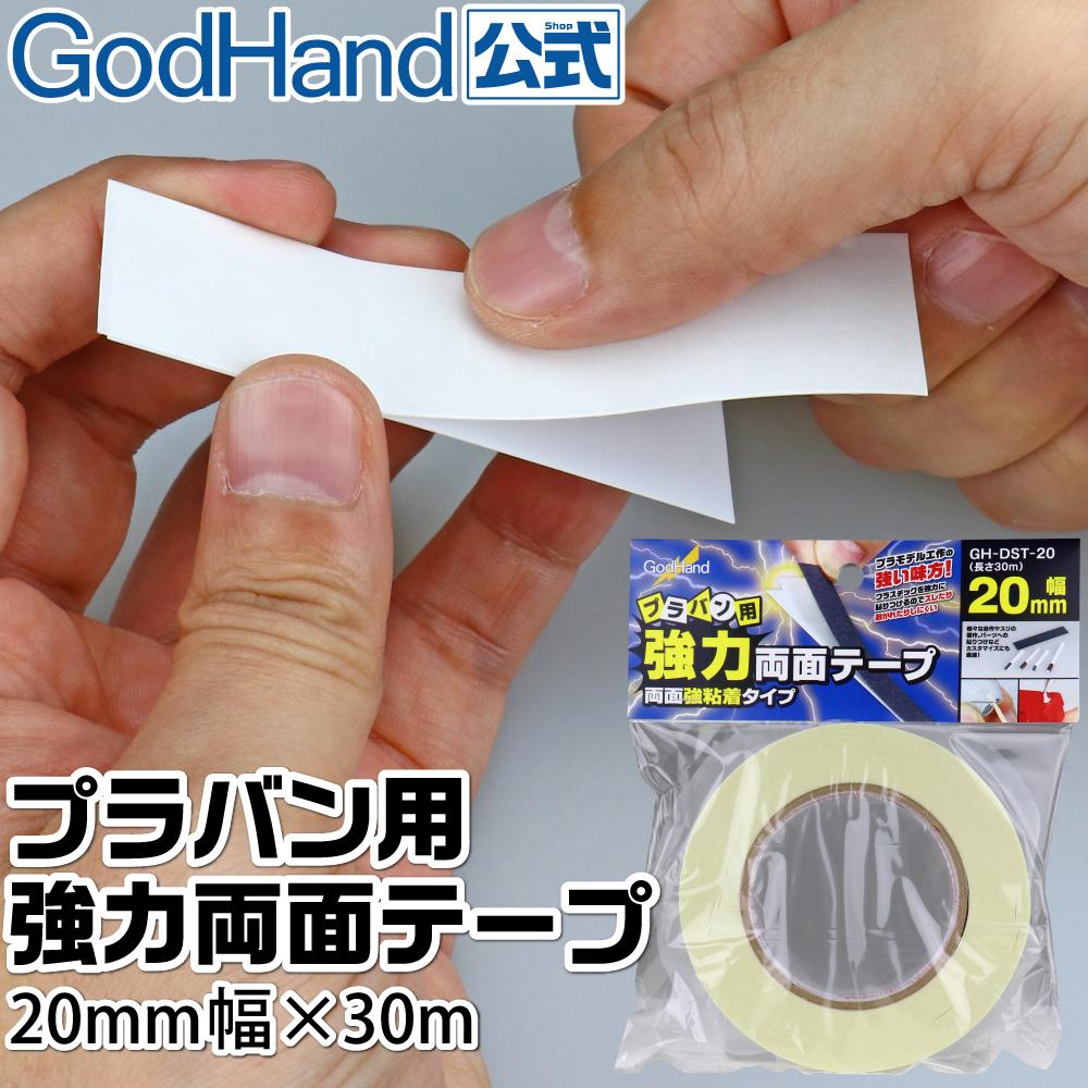 ゴッドハンド プラバン用 強力両面テープ 20mm幅×30m プラ板テープ ヤスリテープ