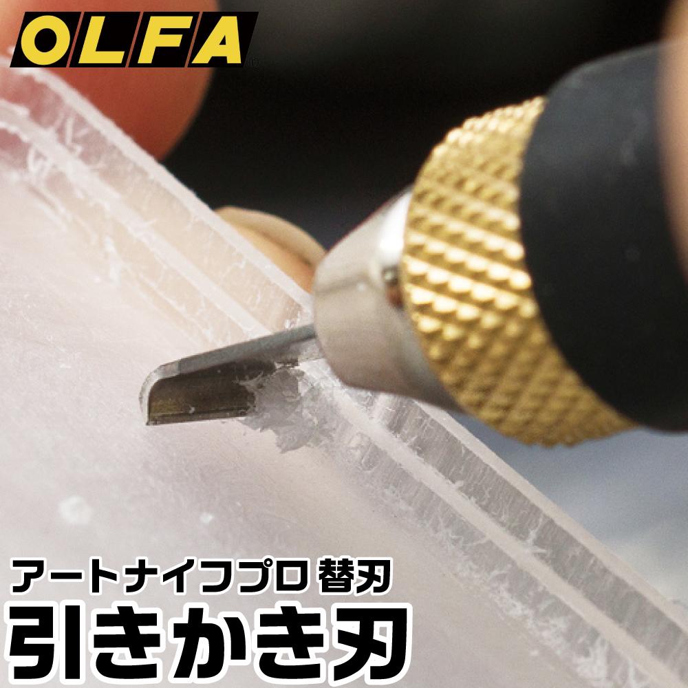 オルファ アートナイフプロ替刃 引きかき刃 2枚入 ナイフ 替刃 OLFA 表面処理 引きかき 引く 削る