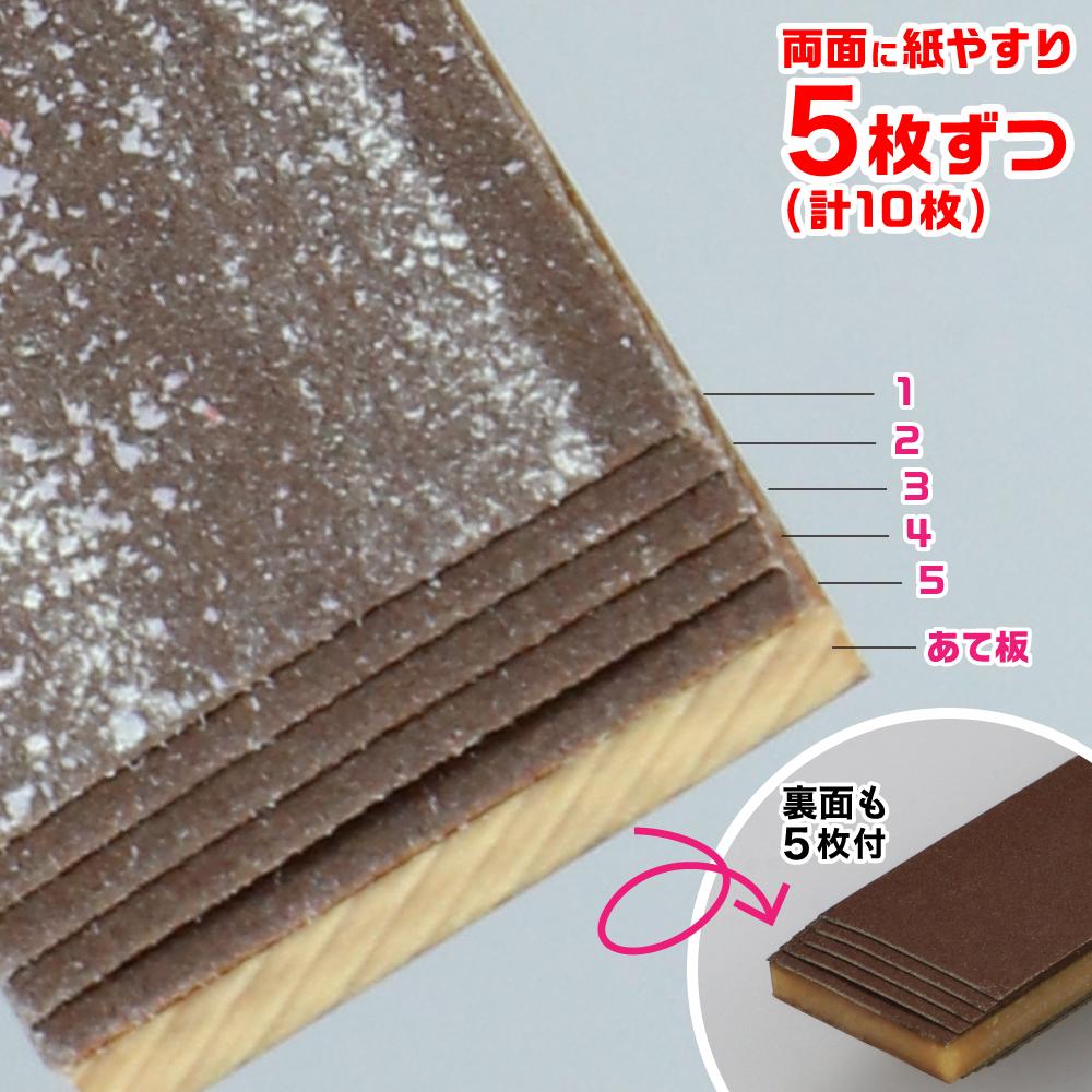 小次郎 スティックペーパー MUKI2 各種 ヤスリ 金属 切削