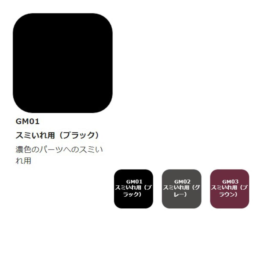 GSIクレオス ガンダムマーカー ガンダムマーカー スミいれ/極細タイプ スミ入れ ブラック