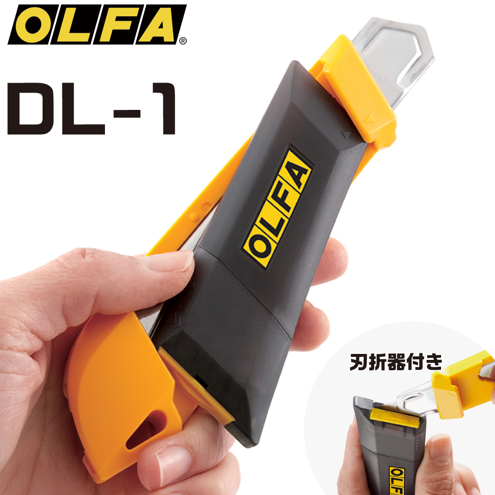 オルファ DL-1 取寄品