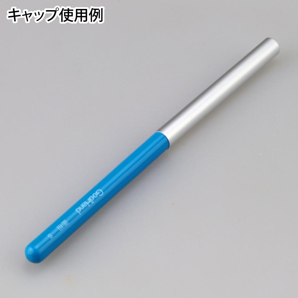 ゴッドハンド 神ふで 専用キャップ 直販限定 日本製 模型用 保護キャップ 筆