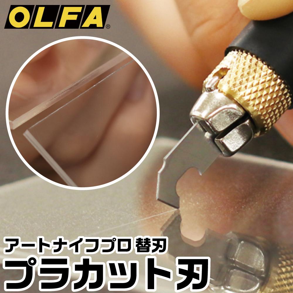 オルファ アートナイフプロ替刃 プラカット刃 5枚入 ナイフ 替刃 OLFA プラスチック カット プラ板 刃