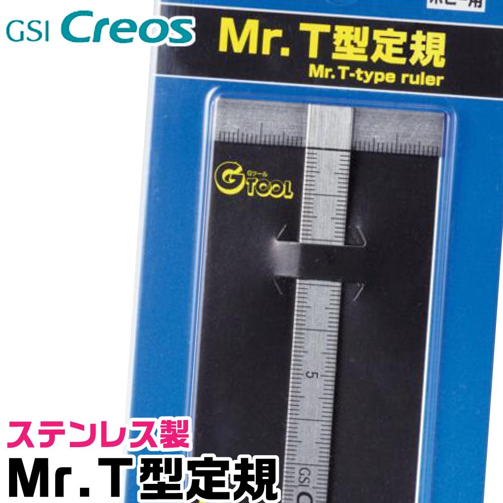 GSIクレオス Mr.T型定規 取寄品