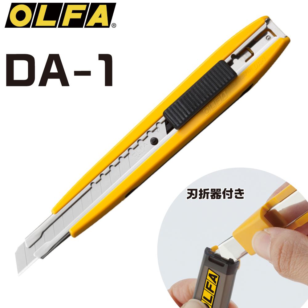 オルファ DA-1 取寄品