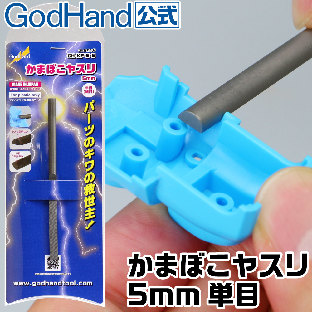 ゴッドハンド かまぼこヤスリ 5mm 単目 細目 直販限定 5mm幅 平ヤスリ 金属ヤスリ