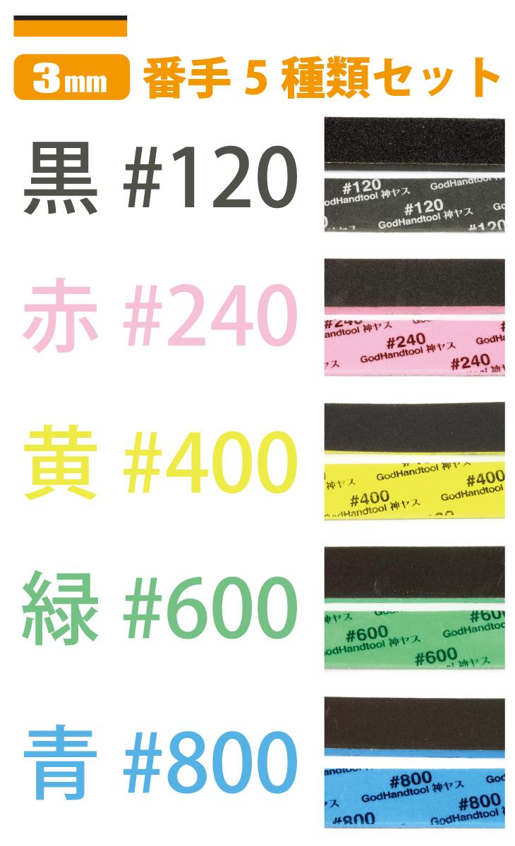 【旧型】ゴッドハンド 神ヤス! 5種類番手セット 厚さ3mm #120、#240、#400、#600、#800 105×20mm スポンジ布ヤスリ