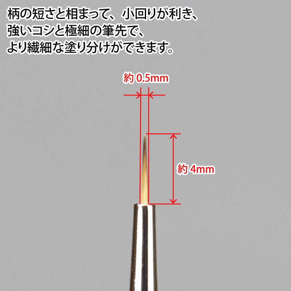 ゴッドハンド 神ふで ショート 硬面極細筆 直販限定 日本製 模型用筆 細部塗装