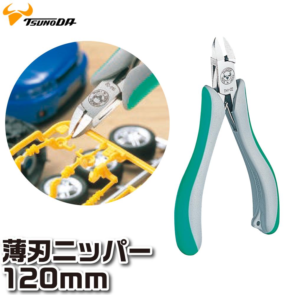 ツノダ トリニティー 薄刃ニッパー120mm 三枚合わせ構造 バネ付