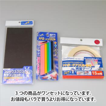 ゴッドハンド FFボード スターターセット 直販限定 整面 切削 削る