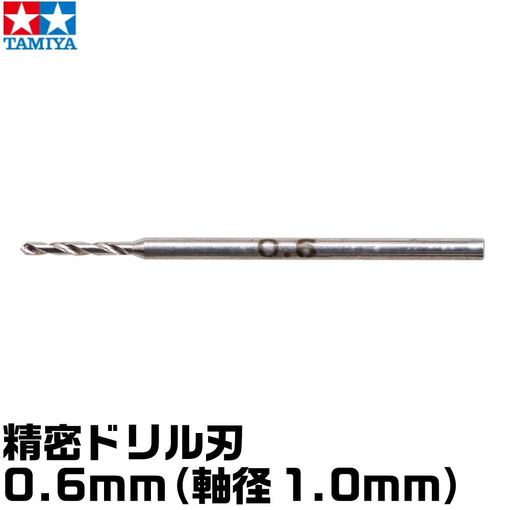 タミヤ 精密ドリル刃 0.6mm (軸径1.0mm) 74127 ピンバイス 穴あけ 刃