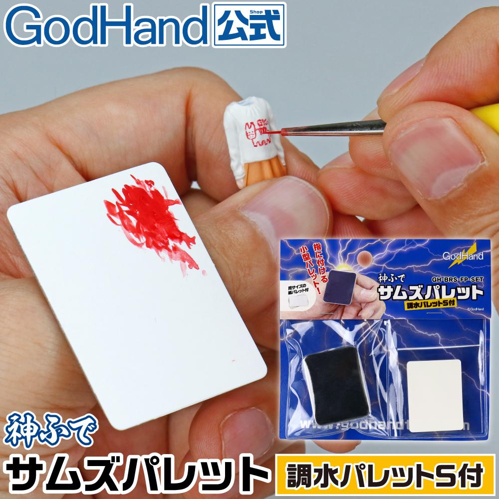 ゴッドハンド 神ふで サムズパレット[調水パレットS付] 日本製 親指 パレット