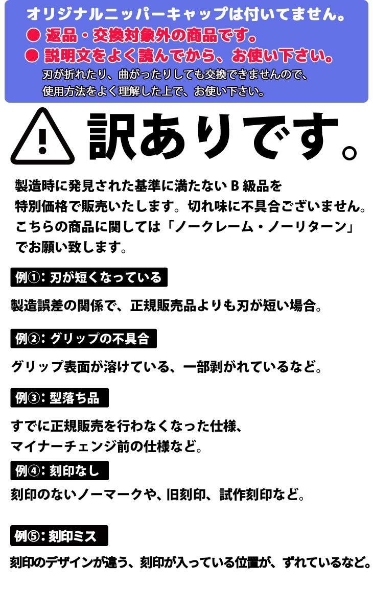 ゴッドハンド 訳あり アルティメットニッパーL 日本製 左手 ニッパー 模型用 アルティメットニッパー 【販売期間指定】