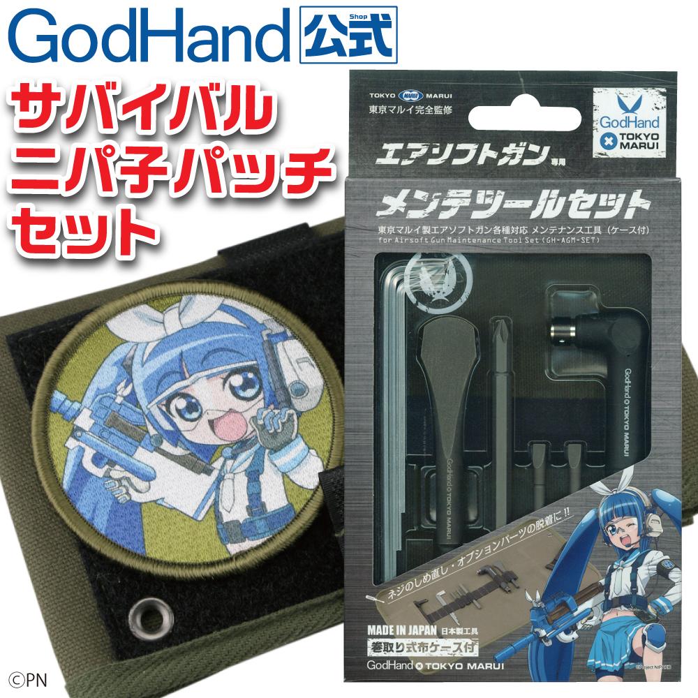 ゴッドハンド エアソフトガンメンテツールセット+パッチ(ワッペン)付き ネコポス非対応