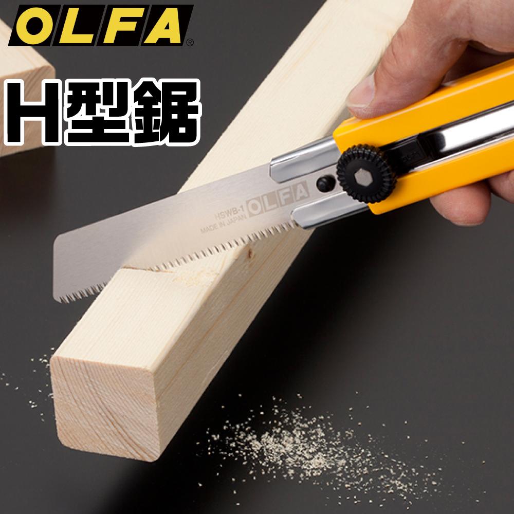 オルファ H型鋸 取寄品