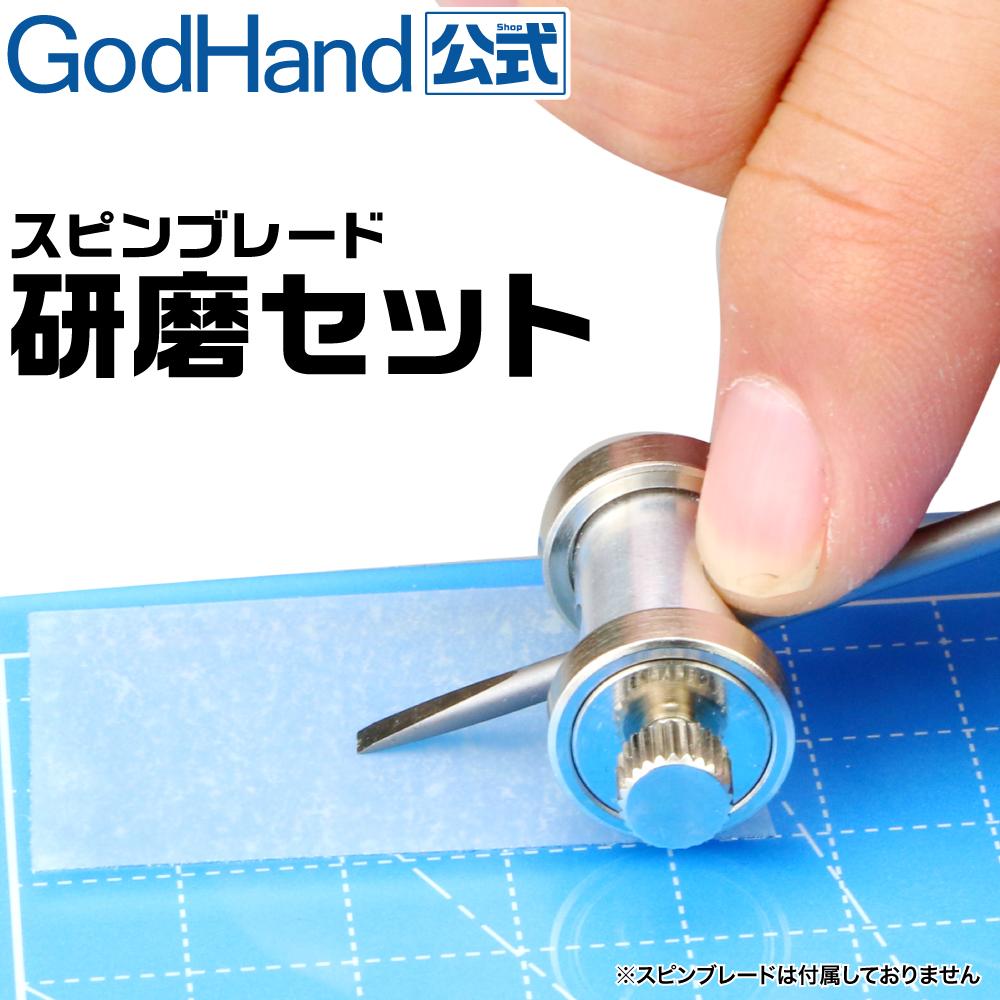 ゴッドハンドセレクト スピンブレード 研磨セット 研磨器 研磨ホルダー ダイヤフィルムシートテープ #3000
