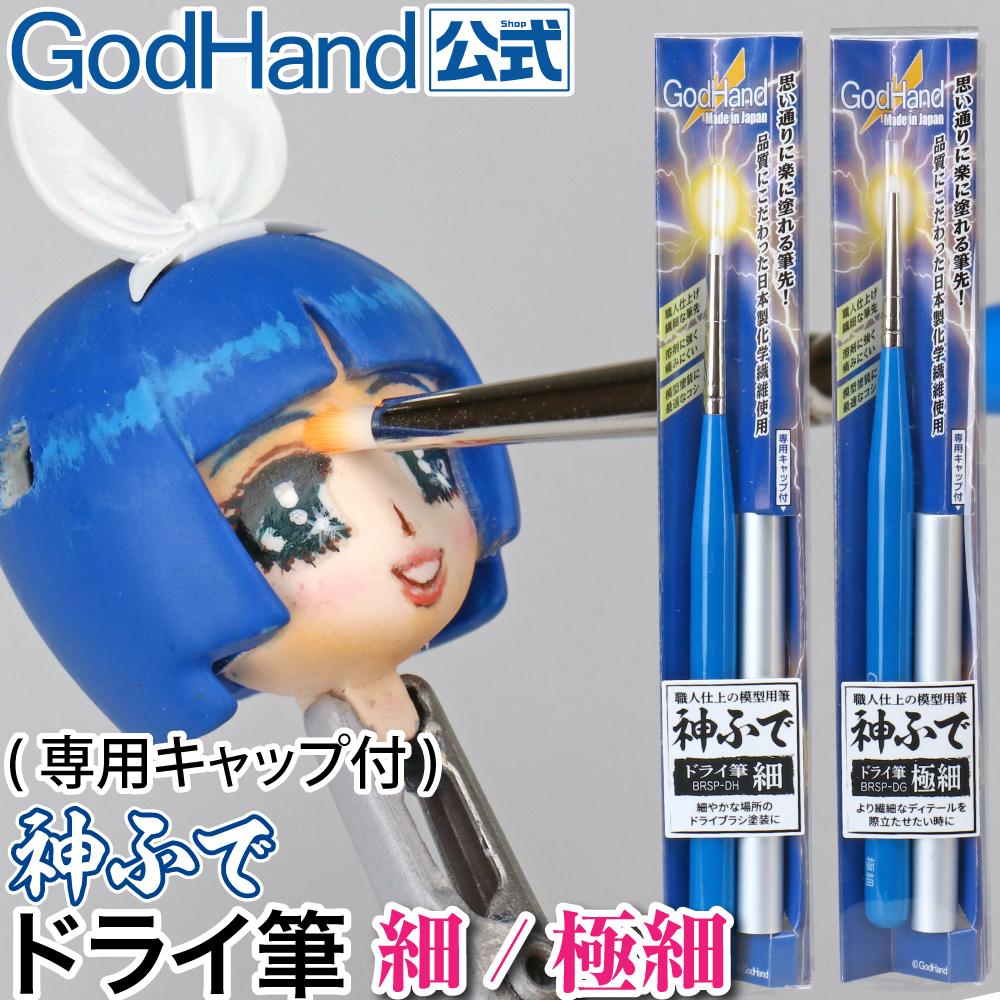 ゴッドハンド 神ふで ドライ筆 細/極細 (専用キャップ付) 日本製 模型用筆 ドライブラシ