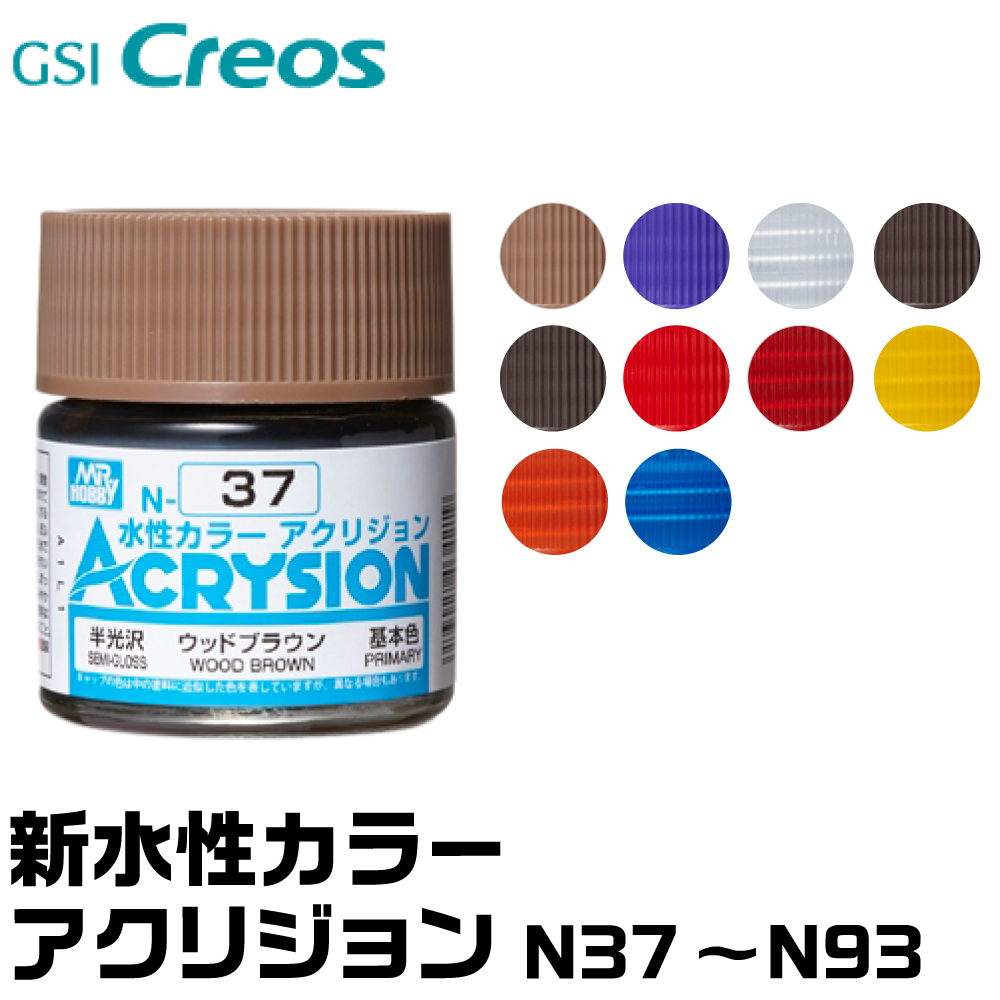 GSIクレオス アクリジョン N37〜N93 各種 取寄品 ネコポス非対応