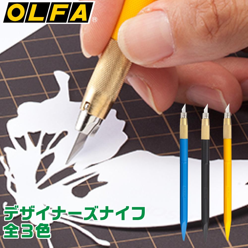 オルファ デザイナーズナイフ 替刃5枚付 各種 OLFA 模型 カッター ナイフ