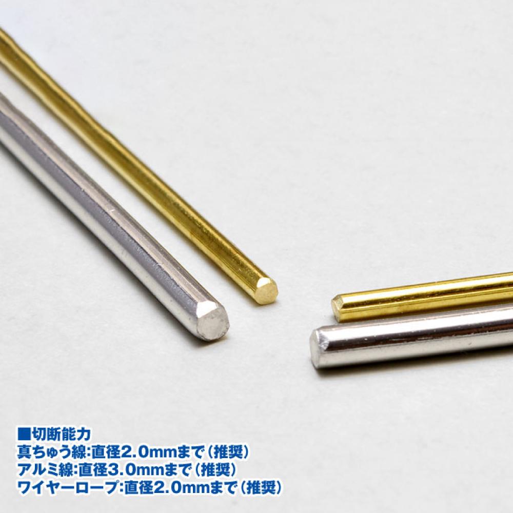 ウェーブ HG金属専用ニッパー(2.0) 取寄品 ネコポス非対応 ニッパー 真ちゅう 真鍮 金属