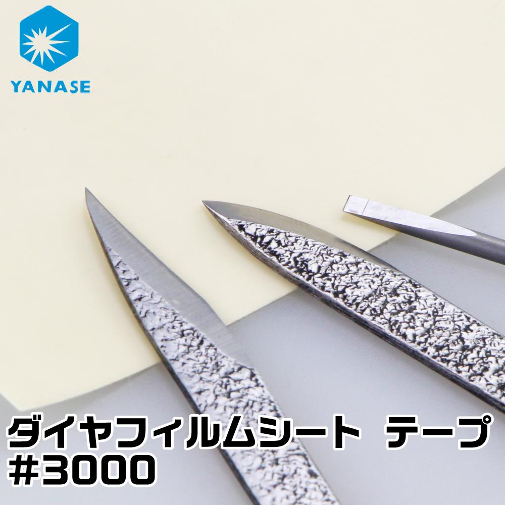 ヤナセ ダイヤフィルムシート テープ #3000