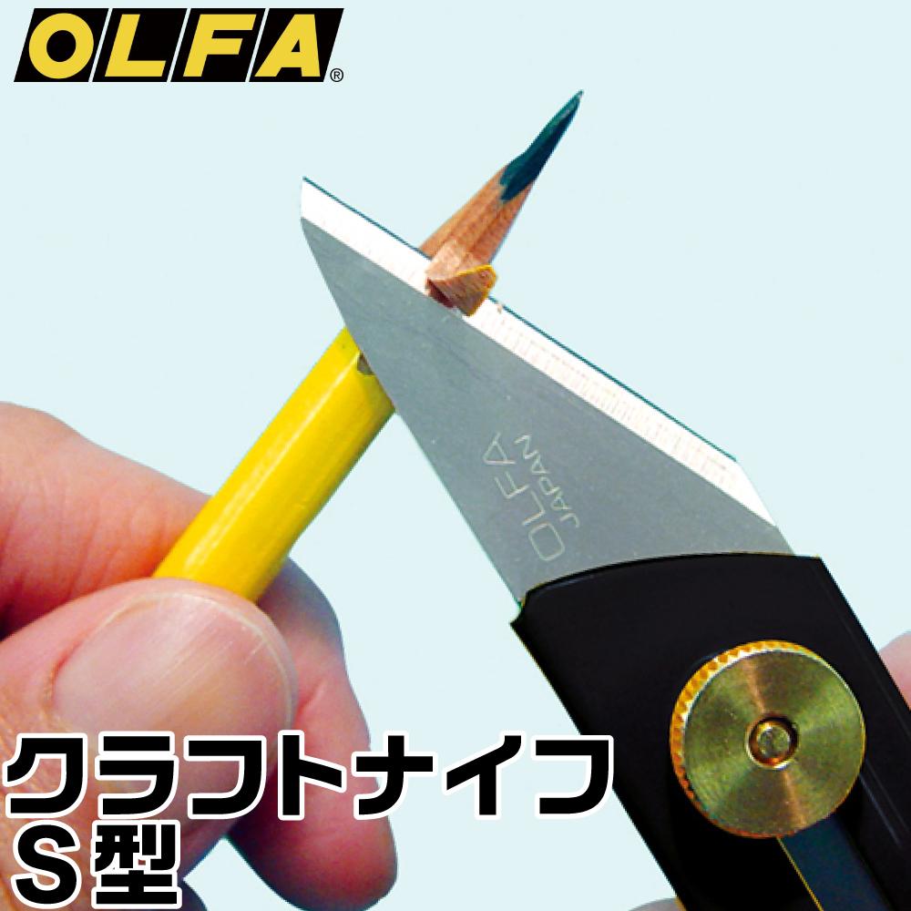 オルファ クラフトナイフS型 取寄品