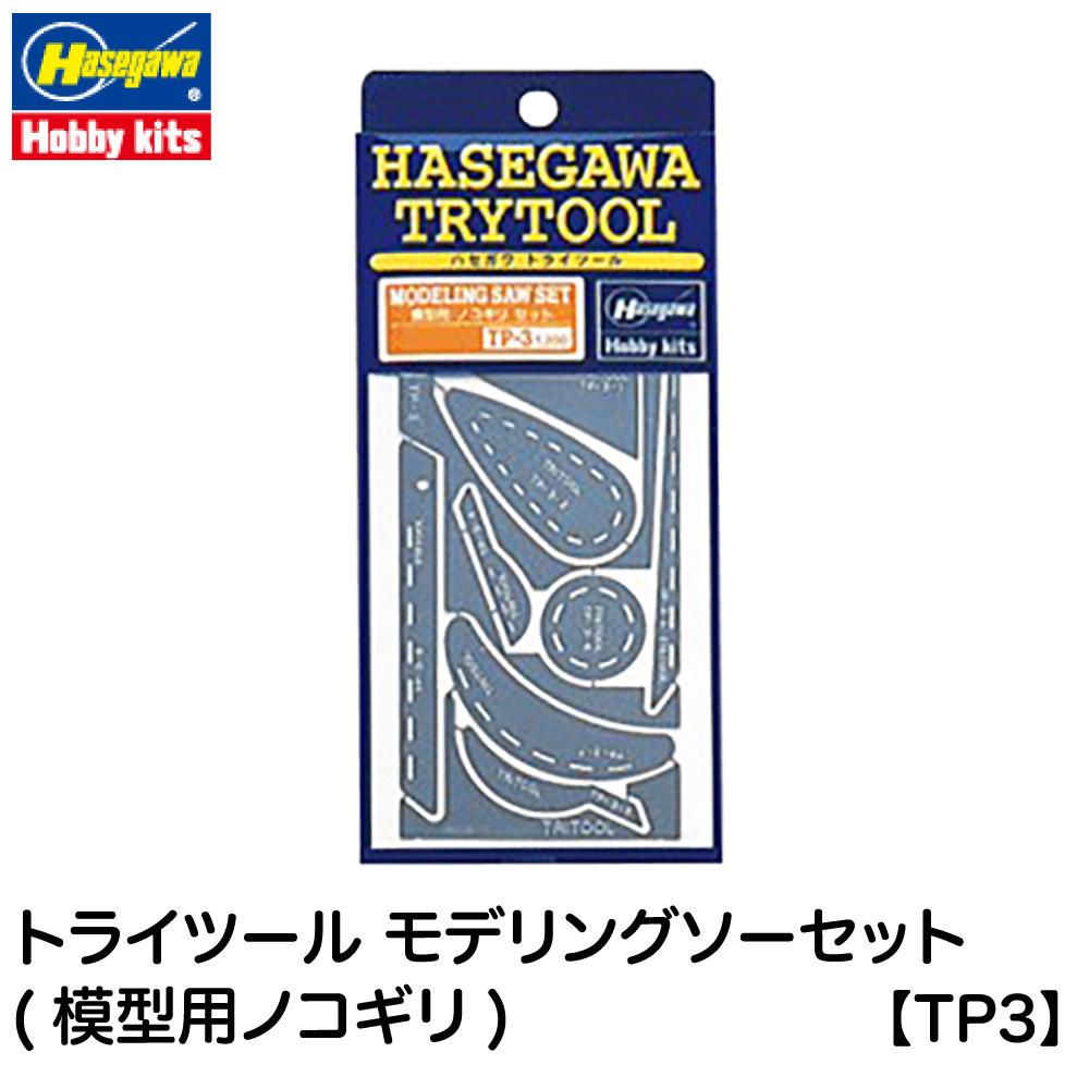ハセガワ モデリング ソー セット(模型用ノコギリ) ノコギリ