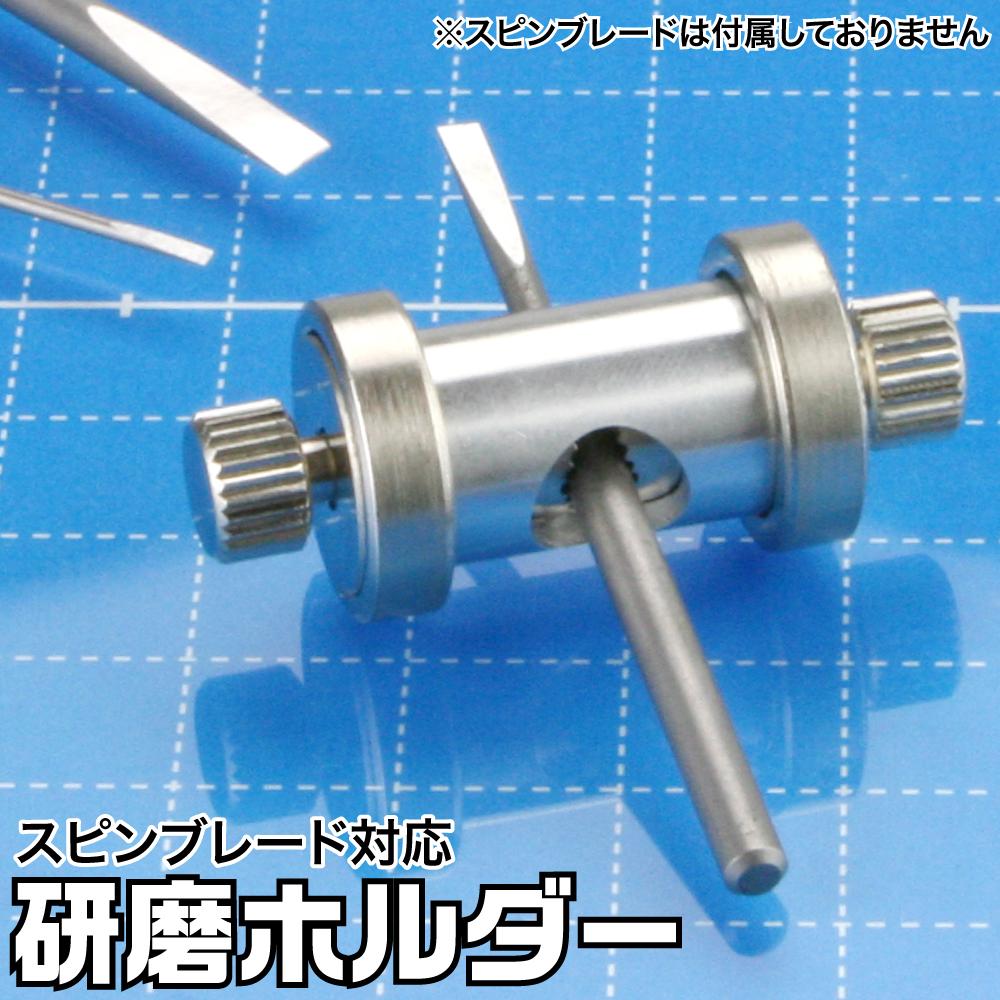 研磨ホルダー 研磨器 スピンブレード対応 ホルダー 研磨